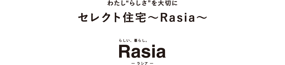 セレクト住宅~Rasia~